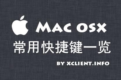 最全Mac系统快捷键一览