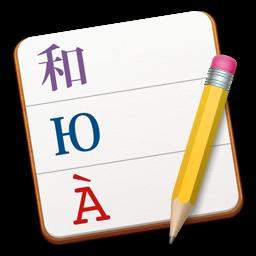 Poedit Pro 1.8.5  mac平台 Po文件编辑器