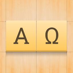 Alpha Omega 1.2 考验人英语词汇量的益智游戏