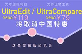 [冰点优惠] 文本编辑利器 UltraEdit 和文件比较工具 UltraCompare 将取消中国特惠,这是你最后的机会
