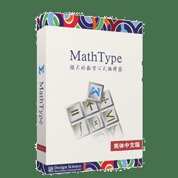 MathType 7.4.1 数学公式编辑器