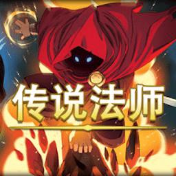 Wizard of Legend《传说法师》 1.01 像素风格地牢探险游戏