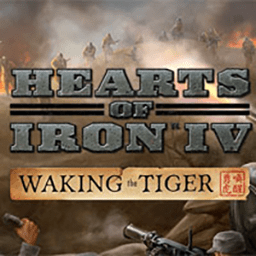 Hearts of Iron IV: Waking the Tiger 钢铁雄心4 唤醒勇虎