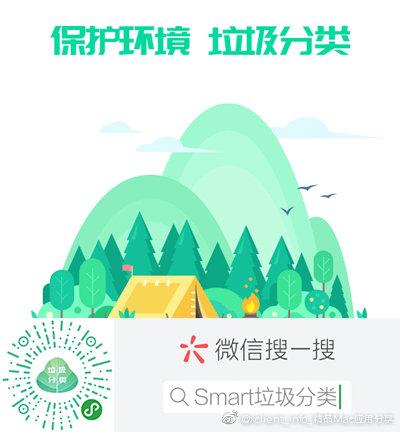 Smart垃圾分类-垃圾分类速查助手