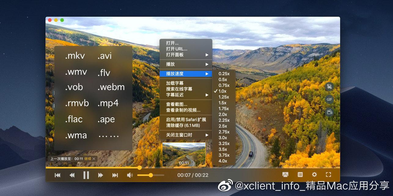 全能视频播放器OmniPlayer中文版