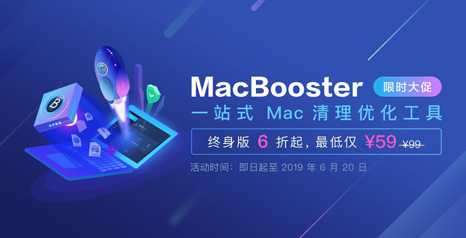 MacBooster终生版6折低至59元