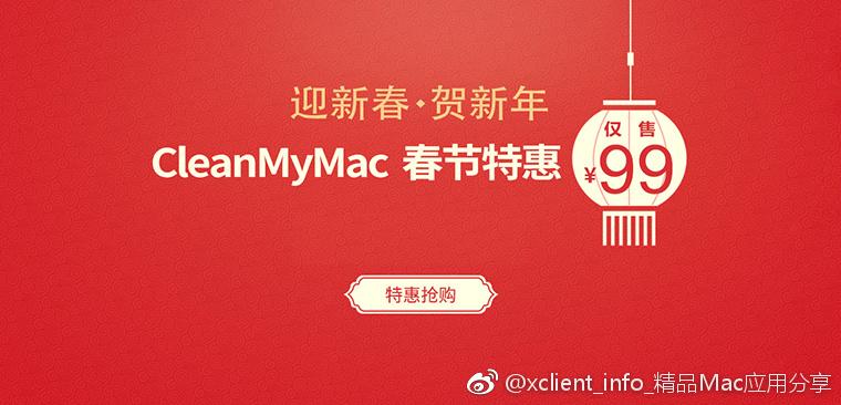 CleanMyMac中文版正版新春限时特惠99元