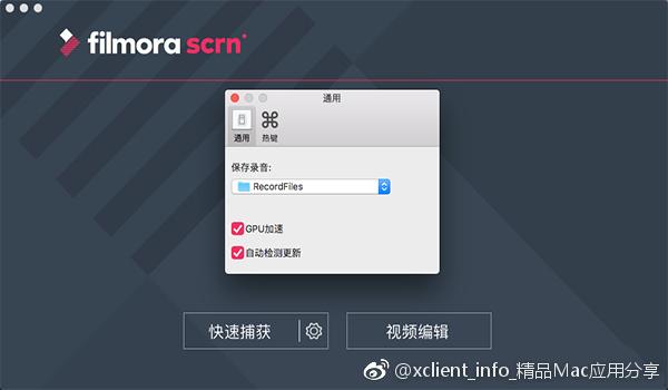 Wondershare Filmora Scrn 2.0.0 屏幕录制