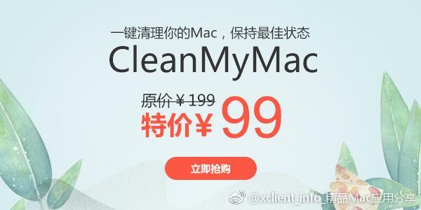 CleanMyMac正版限时特惠99元