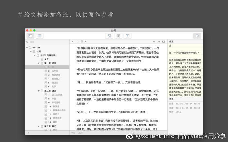 WonderPen 1.6.6 优秀的文本写作工具