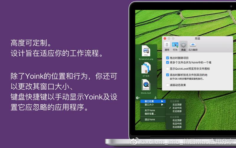 Yoink 3.5.10 文件临时存放站