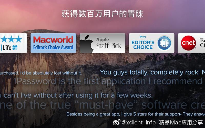 1Password 7.6 密码管理工具 App名人堂产品