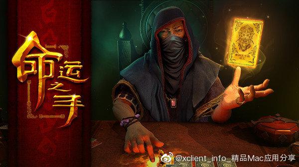 Hand of Fate《命运之手》 1.0