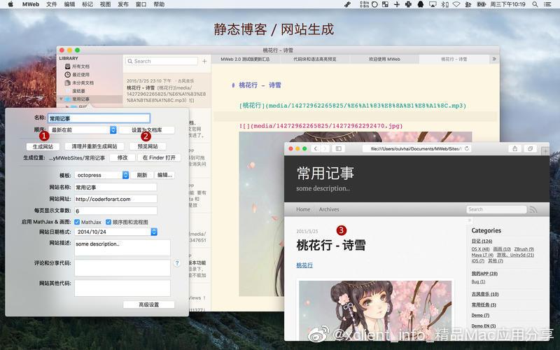 MWeb 3.3.4 专业的Markdown写作、记笔记、静态博客生成软件