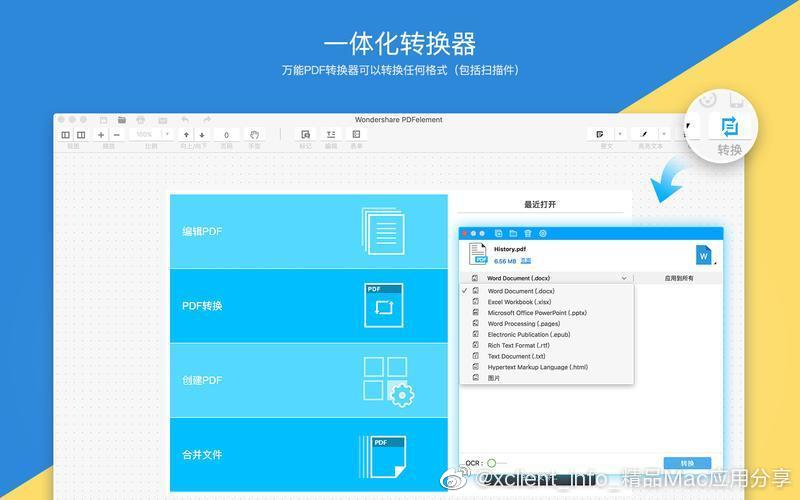 Wondershare PDFelement 7.0.4.2334 强大的PDF编辑工具