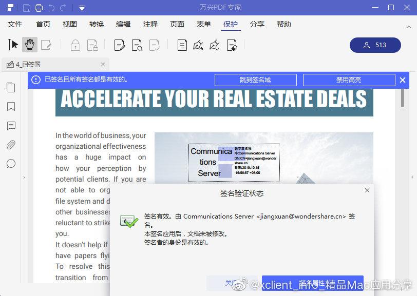 万兴PDF专家 7.5.4 PDFelement 国内版