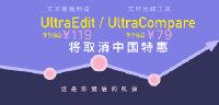 UltraEdit、UltraCompare冰点特惠,最后的特价机会,即将恢复全球统一售价